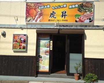虎昇 image