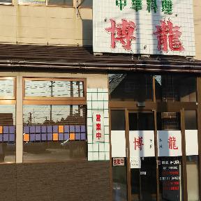 博龍 南小泉店