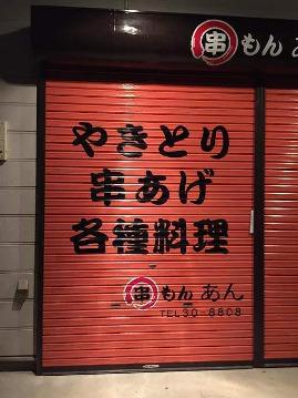 富士 やきとり 串あげ 串もんあん