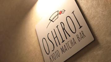 OSHIROI ‐KYOTO MATCHA BAR‐