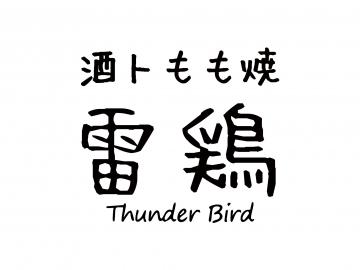雷鶏  ThunderBird