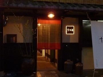 魚菜食房 吉太郎