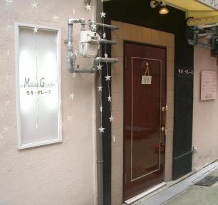 カラオケ喫茶 スタジオ・モカグレース