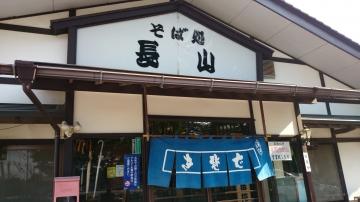 そば処 長山(大宮)