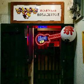 夜のちょこぼスタジオ