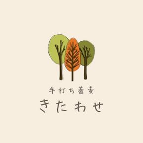 手打ち蕎麦 きたわせ 松陰町本店