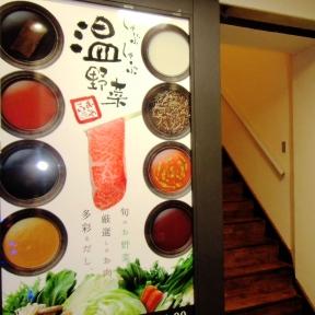 しゃぶしゃぶ温野菜 渋谷2nd image