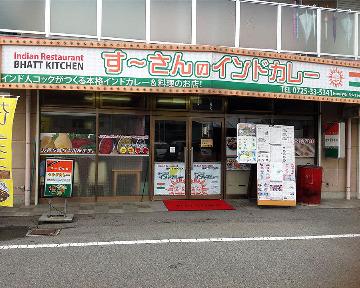 す〜さんのインドカレー 泉大津店
