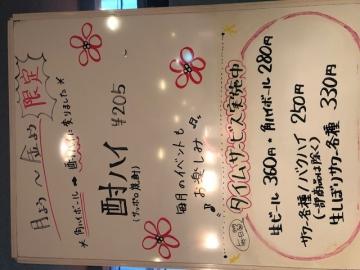 養老乃瀧 大森店