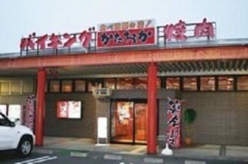 焼肉食べ放題&グルメバイキング かたおか 鳥取米子店