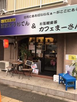東京カラおでん&カフェまーさん