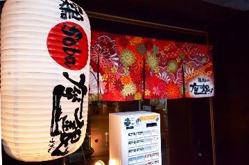 鶏soba 座銀 にぼし店 image