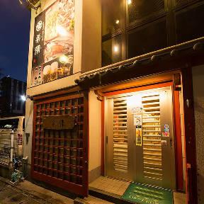 博多もつ鍋と豊富な日本酒 希彌(きや)