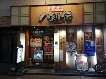 炭火焼 八剣伝 東林間店