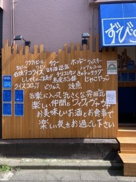 酒楽処 ずび's BAR (ずびずばー)