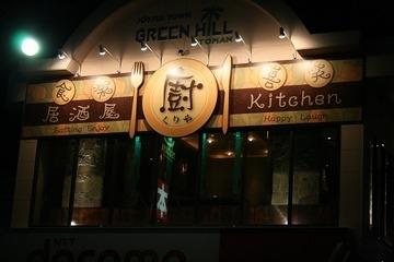 居酒屋 Kitchen 廚