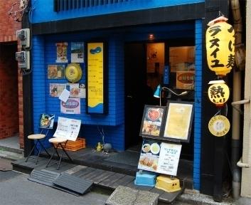 東京ラーメン ラ.ヌイユ