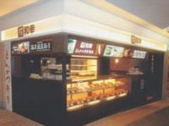 とんかつ和幸売店 パセーラB1F店