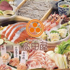 日本料理ごまそば高田屋 富山神島リビング店
