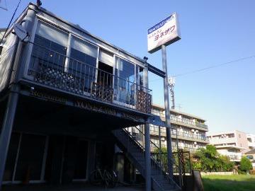 レストラン ヨネザワ