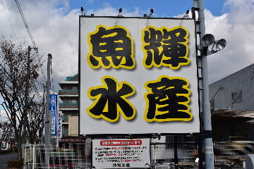 魚輝水産天美店