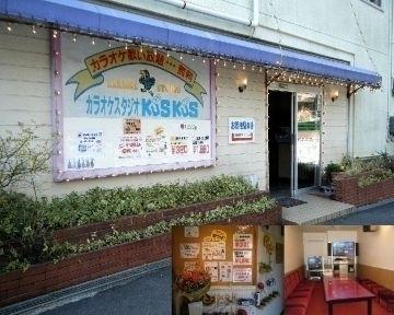 カラオケスタジオ クスクス