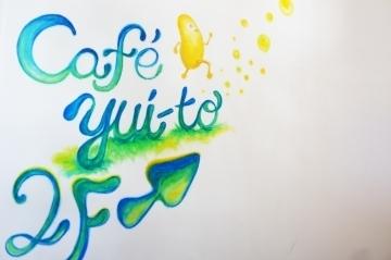 カフェ  ゆい〜と
