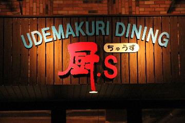 袋井・愛野 UDEMAKURI DINING 厨's