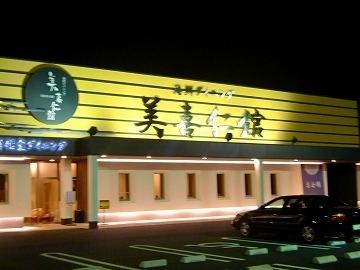 海鮮ダイニング美喜仁館