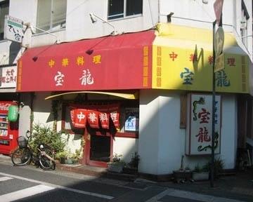 中華料理 宝龍