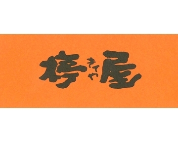 木亭屋 image