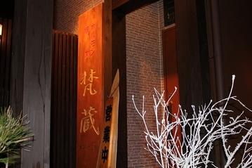 梵蔵 image