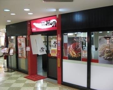 お好み焼き・焼きそば 鶴橋風月 山科店