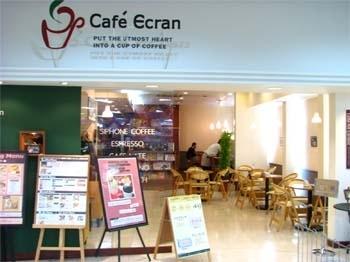 カフェエクラン三原店
