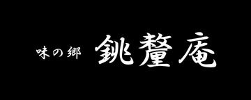 味の郷 銚釐庵 宇部新川店