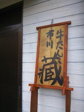 牛たん 市川 藏(くら)