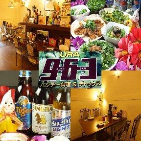 パクチー料理専門店 URA963(ウラクロサン)
