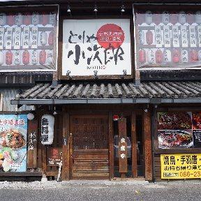 とりや 小次郎 松山谷町店
