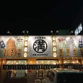 屋台居酒屋大阪満マル 小松店