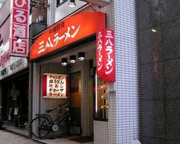 三八 銅座店
