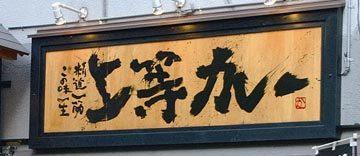 上等カレー 江戸堀北店