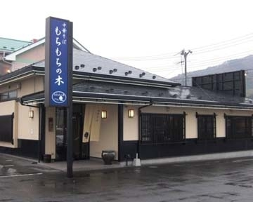 もちもちの木仙台愛子店