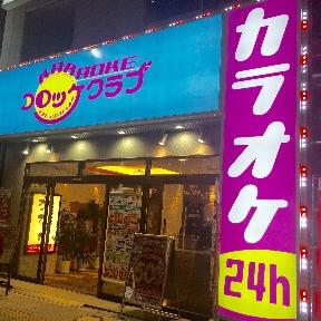 コロッケ倶楽部 浜松町店