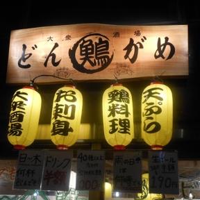 どんがめ姫路店