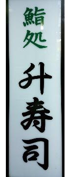 升寿司 本店 image
