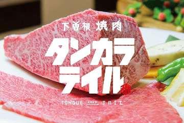 下曽根焼肉 タンカラテイル