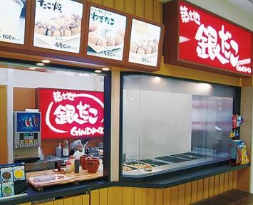 築地銀だこ イトーヨーカドー武蔵境店