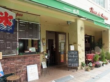 cafe & pasta 花の種 image