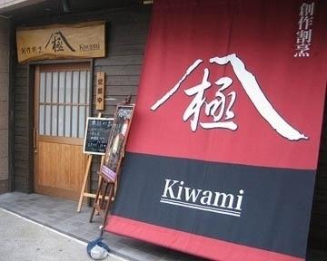 極 -kiwami-