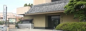 千倉館 image